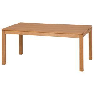 継ぎ足リビングこたつテーブル 本体 【長方形/ハイタイプ 幅150cm】 ナチュラル 『SCELTA』 木製