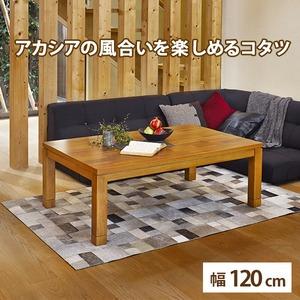 リビングこたつテーブル 本体 【長方形/幅120cm】 木製/アカシア集成材突板 『TALLIS』 継ぎ足付き