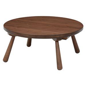 木目調リビングこたつテーブル 本体 【丸型/直径90cm】 ブラウン 『MARTH』 木製 省エネスイッチ