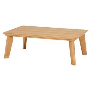 リビングこたつテーブル 本体 【長方形/幅120cm】 ナチュラル 『LINO』 木製 薄型ヒーター 継ぎ足付き