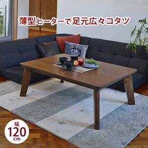 リビングこたつテーブル 本体 【長方形/幅120cm】 ブラウン 『LINO』 木製 薄型ヒーター 継ぎ足付き