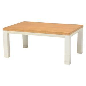 大判リビングこたつテーブル 本体 【長方形/幅120cm】 ナチュラル 『JESTER』 木製 継ぎ足付き/高さ4段階調節可