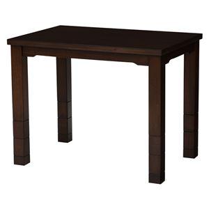 ダイニングこたつテーブル 本体 【長方形/幅90cm】 木製 高さ調節可 人感センター/継ぎ足付き ダークブラウン