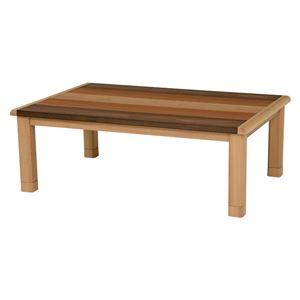 天然木リビングこたつテーブル 本体 【長方形/幅120cm】 木製 継ぎ足付き 省エネスイッチ