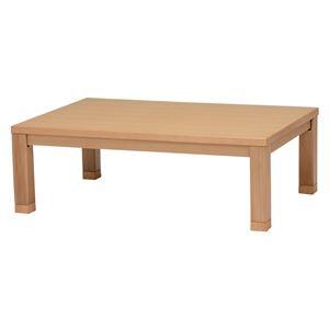 家具調こたつテーブル 本体 【長方形/幅120cm】 ナチュラル 『KIKYOU』 木製 継ぎ足付き