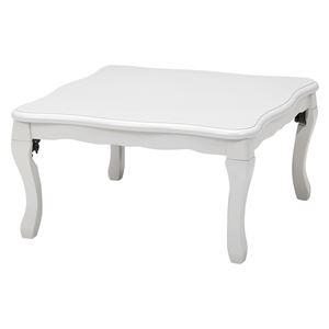 カジュアル折りたたみこたつテーブル 本体 【正方形/幅75cm】 ホワイト 『LUCIFER』 猫足 姫系