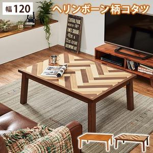 へリンボーン柄リビングこたつテーブル/ローテーブル 本体 【長方形 幅120cm】 木製 オールシーズン対応 『ウェイブ』