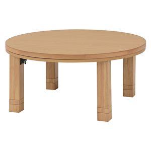 リビングこたつテーブル/折れ脚テーブル 本体 【円形 幅90cm】 継ぎ足 薄型フラットヒーター 『シャウラ』
