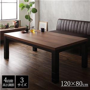 モダン調こたつテーブル/センターテーブル 本体 【長方形 幅120cm】 高さ4段階調節可 継ぎ足 『ジェスタ』