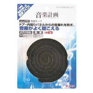 (まとめ) 防音テープ 2181 【×10セット】
