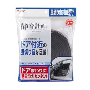 (まとめ) 風切り音防止テープ 2650 【×2セット】