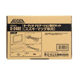 オーディオ・ナビゲーション取付キット(スズキ車用) S2482