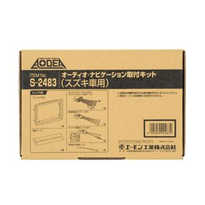 オーディオ・ナビゲーション取付キット(スズキ車用) S2483