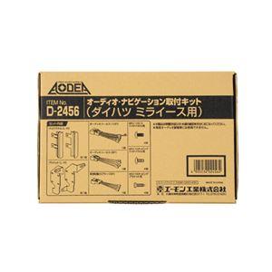 オーディオ・ナビゲーション取付キット(ダイハツ ミライース用) D2456