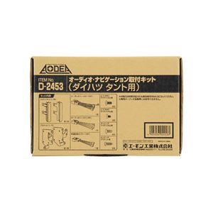 オーディオ・ナビゲーション取付キット(ダイハツ タント用) D2453