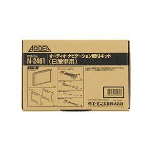 オーディオ・ナビゲーション取付キット(日産車用) N2461