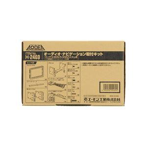 オーディオ・ナビゲーション取付キット(ホンダ NーWGN/NーWGNカスタム用) H2469
