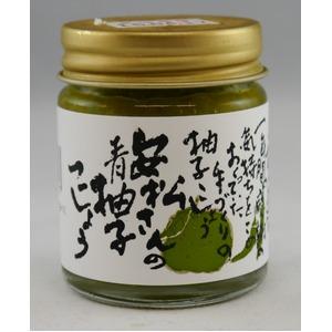 【国産】完熟柚子こしょう(40g×3個セット)