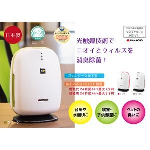 マスククリーン MC-VII 空気消臭除菌装置 ピンク