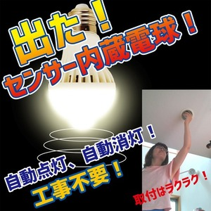Wセンサー内蔵電球 人が来たら自動点灯、勝手に消灯で省エネ 電球色電球【5個組】