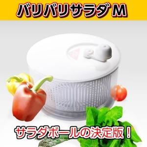 水切りサラダボールの決定版!バリバリサラダ M