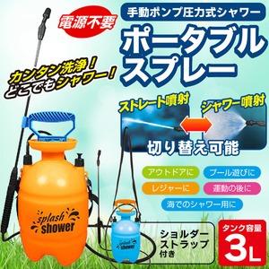 電源不要!手動ポンプ圧力式シャワー♪洗車・水遊び・ガーデニングに!容量3L オレンジ