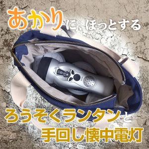 あかりの防災グッズ!ろうそくランタンとラジオ付き懐中電灯とバッグ♪もしもの防災対策!