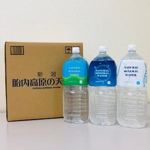 【まとめ買い】新潟 胎内高原の天然水 2L×60本(6本×10ケース) ミネラルウォーター