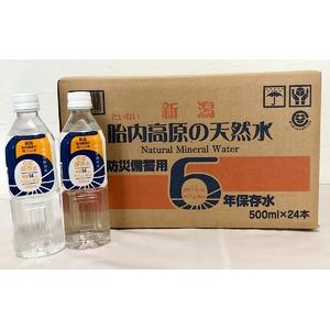 胎内高原の6年保存水 備蓄水  500ml×48本(24本×2ケース) 超軟水:硬度14