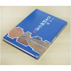 日本料理全書 【絶版・希少商品】【中古】【上下2巻セット】