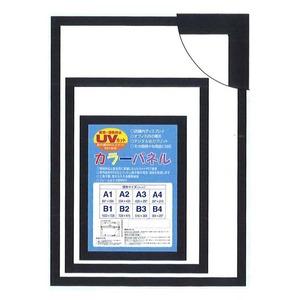 【パネルフレーム】MDFフレーム・UVカット付 ■カラーポスターフレームA4(297×210mm)ブラック