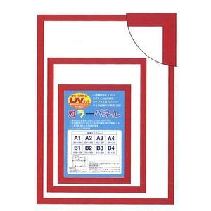 【パネルフレーム】MDFフレーム・UVカット付 ■カラーポスターフレームA3(420×297mm)レッド