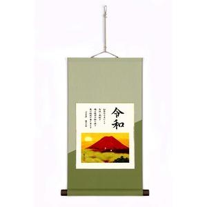 【吉祥・吉兆・慶賀・慶祝・祝い額】 令和記念 令和赤富士 色紙 ■吉岡浩太郎色紙掛け「令和赤富士」