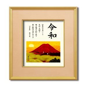 【吉祥・吉兆・慶賀・慶祝・祝い額】 令和記念 令和赤富士 色紙 ■吉岡浩太郎色紙額(4988)「令和赤富士」
