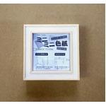 【ミニミニ色紙額】厚みのある色紙収納可能 姫色紙用 スタンド付き・壁掛け可能■カラー姫色紙(77×77mm) ミルク