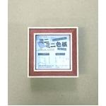 【ミニミニ色紙額】厚みのある色紙収納可能 姫色紙用 スタンド付き・壁掛け可能■カラー姫色紙(77×77mm) レンガ
