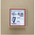 【カラー色紙額ミニ】厚みのある色紙収納可能 1/4色紙用 スタンド付き・壁掛け可能■カラー1/4色紙(137×122mm) レンガ