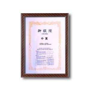 【木製賞状額】一般的賞状額・壁掛けひも ■金ラック 中賞(379×273mm)