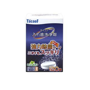 (まとめ)幸和製作所 口腔ケア テイコブ入れ歯洗浄剤 KC01【×5セット】