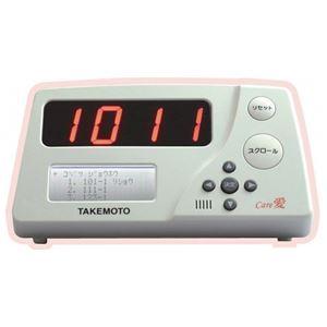 タケモトデンキ 徘徊検知 Care愛 超音波離床検知システム A親機(標準仕様) Ci-M1