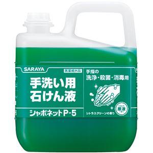 (まとめ)サラヤ 除菌 シャボネット(3)5kg 575-000329-00【×15セット】