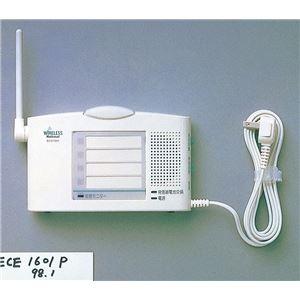 【訳あり・在庫処分】パナソニック 視聴覚補助・通報装置 ワイヤレスコール受信器 ECE1601P ECE1601P