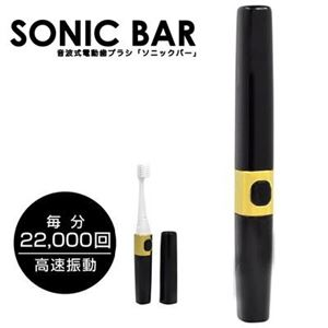 (まとめ)音波式電動歯ブラシ「ソニックバー」 ドリテック TB-304BK【×5セット】
