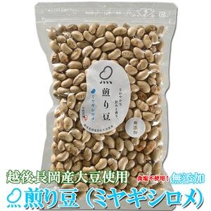 お試しに!煎り豆(ミヤギシロメ) 無添加 150g×3袋
