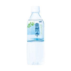 【まとめ買い】サーフビバレッジ 自然水 500ml×48本(24本×2ケース) 天然水 ミネラルウォーター 500cc 軟水 ペットボトル