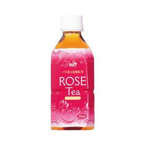 サーフビバレッジ ローズティー(バラ香る無糖紅茶) 350ml×24本(1ケース) ペットボトル