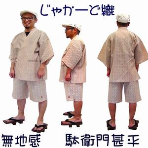 じゃかーど織織甚平 (ジャカード織) ベージュ M