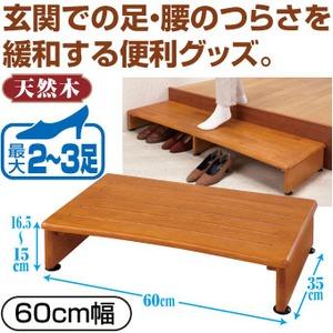 踏み台/収納付き玄関台 【60cm幅】 木製(天然木) アジャスター付き