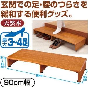 踏み台/収納付き玄関台 【90cm幅幅】 木製(天然木) アジャスター付き