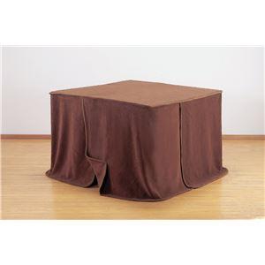 省スペースこたつ中掛け毛布(ダイニングこたつ用) 長方形120cm ブラウン